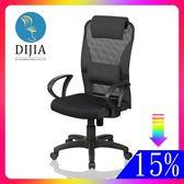電腦椅辦公椅【DIJIA】時尚美學電腦椅