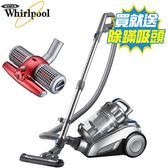 [現貨]Whirlpool 惠而浦多重氣旋式吸塵器 VCK4007【送紫外線塵蹣吸頭】(除塵蹣抗過敏)