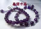 『晶鑽水晶』天然紫水晶手鍊也可搭配白水晶-加強考運~備有2款及多重選擇