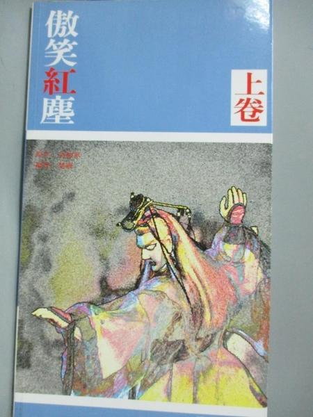 【書寶二手書T9/收藏_HIE】傲笑紅塵(上卷)_楚國