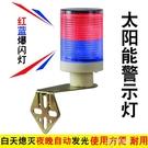 太陽能爆閃燈 led爆閃燈安全施工交通信號燈警示頻閃燈紅藍警示燈 伊芙莎