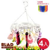 【BLAD】多功能不鏽鋼圓形防風20夾衣架--超值4入組(贈雪尼爾手套*2)