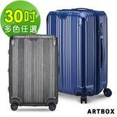 【ARTBOX】嵐悅林間 30吋平面V槽抗壓霧面可加大行李箱 (多色任選)