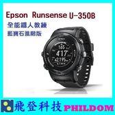 Epson Runsense U-350B U350 藍寶石進階版 全能鐵人 三鐵紀錄 10大氣壓 海邊游泳 公司貨