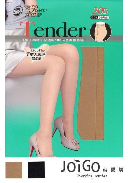 就愛購【SD86019】蒂巴蕾 Deparee Tender T型天鵝絨全透明100%全彈性絲襪