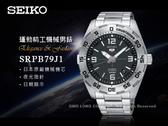 SEIKO 手錶專賣店 SRPB79J1 日製運動機械男錶 不鏽鋼錶帶 黑 防水100米