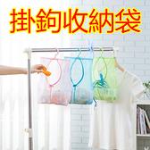 掛鉤收納袋-方便實用夾子雜物家用掛鉤網袋3色73pp53【時尚巴黎】