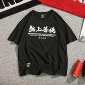 夏季短袖T恤男裝韓版潮流印花寬鬆加肥大碼日系體恤男士大尺碼半袖 「爆米花」