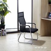 電腦家用會議椅會客麻將椅網布椅商業弓型椅高靠背學校培訓辦公椅YJT 流行花園