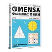 MENSA全球最強腦力開發訓練:門薩官方唯一授權(入門篇第四級)
