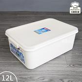 聯府零下30°C冷涷保鮮盒12L瀝水保鮮盒副食品保存盒KF120-大廚師百貨