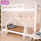 蚊帳/床簾 大學生宿舍寢室上鋪下鋪0.9m單人床1.2上下床1.5m1.8米防塵頂【新店開業八五折】JY