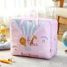 被子收纳袋牛津布幼兒園收納袋裝被子的袋子可愛被褥行李包整理袋衣服打包袋2款可選 童趣屋