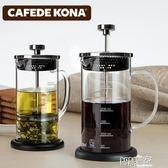 手沖咖啡壺 法壓壺 咖啡壺家用玻璃法式濾壓壺沖茶壺泡咖啡過濾杯 【全館九折】