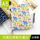 珠友 DI-52052 A5/25K 台灣花布可調式棉麻布書衣/書皮/書套-02童趣動物園