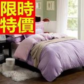 雙人床包組含枕頭套+棉被套+床罩-秋冬保暖天鵝絨拼色四件套寢具組11色65i13【時尚巴黎】