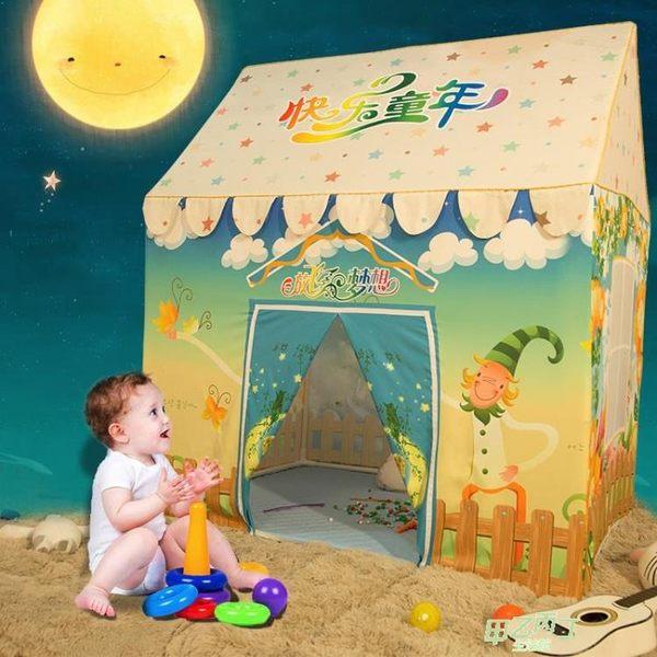 遊戲帳篷 兒童室內外游戲屋3-12歲玩耍益智玩具屋過家家睡覺休閒帳篷小屋子xw全館免運