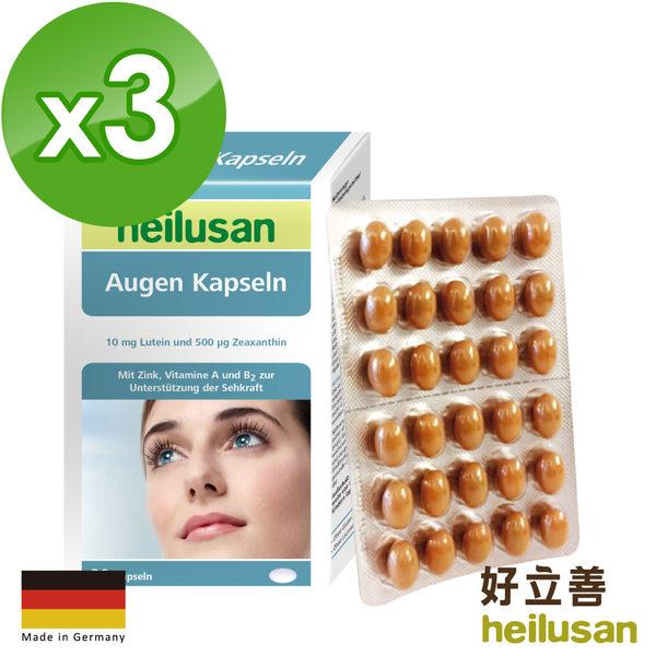 德國好立善 葉黃素複方軟膠囊