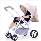 嬰兒推車雙向兒童超輕便攜可坐躺夏季簡易折疊寶寶BB四輪小嬰兒車igo『韓女王』