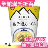 ▶快速出貨◀【15入】日本製 日清新品 阿夫利 AFURI 柚子鹽拉麵 泡麵 消夜【小福部屋】