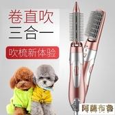 吹風機 寵物吹風機大功率靜音狗狗拉毛機小型犬貓咪吹梳一體吹毛神器泰迪 mks新年禮物