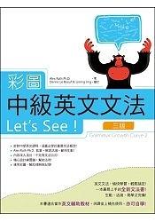 彩圖中級英文文法Let,s See!【三版】(菊8K軟精裝 別冊)