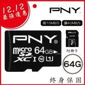 PNY 64GB MicroSD 記憶卡 C10 U1 TF 小卡 手機記憶卡 必恩威 64G