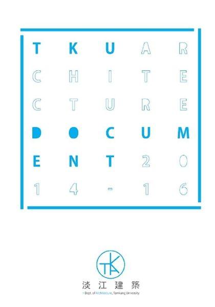(二手書)淡江建築:TKU architecture document. 2014-2016