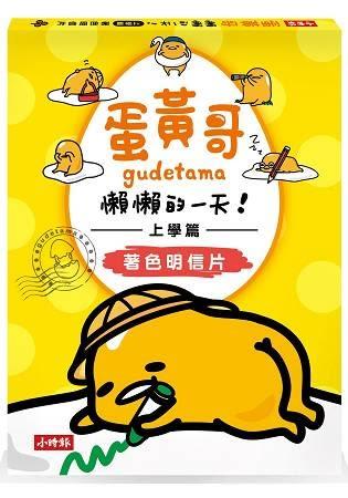 蛋黃哥懶懶的一天 上學篇 著色明信片