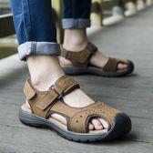 涼鞋 真皮透氣沙灘鞋 包頭耐磨休閒鞋【非凡上品】nx2371