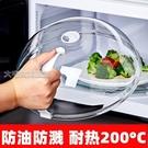 微波爐加熱蓋專用蓋子熱菜罩微波防濺蓋耐高溫保鮮菜罩盤子防油蓋 快速出貨