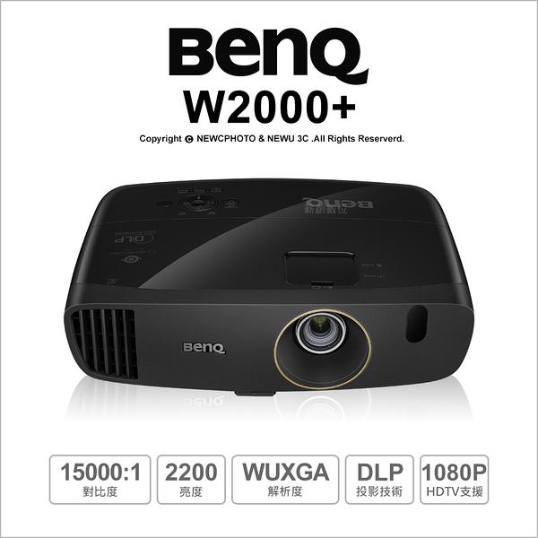 雙11贈高級HDMI 加價送布幕 BenQ W2000+ 側投 Rec.709導演三坪機 2.5米100吋【薪創數位】