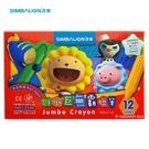雄獅 12色 巨無霸蠟筆 WNJ-12/一小盒入(定120) 奶油獅 特大號蠟筆 安全無毒 六角筆型 幼童學習
