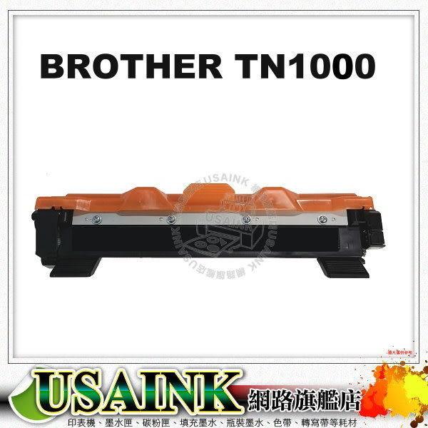 USAINK☆BROTHER TN-1000 BK 相容碳粉匣 適用:HL-1110/DCP-1510/MFC-1815/MFC-1910W/DCP-1610W/HL-1210W TN1000