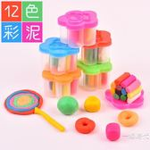 12色彩色彩泥兒童手工diy粘土男孩女孩寶寶橡皮泥玩具WY【新年交換禮物降價】