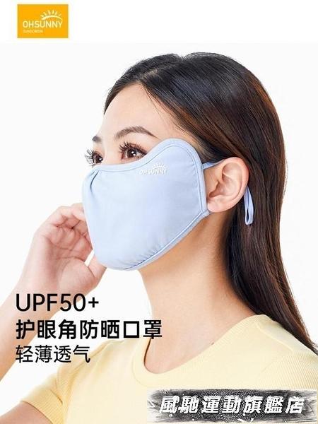 口罩 護眼角防曬口罩女全臉立體透氣加大白色防紫外線遮陽面罩 風馳