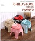 兒童椅子 草莓加厚塑料凳子家用兒童卡通小凳子防滑板凳成人矮凳換鞋凳椅子 快速出貨 YYP