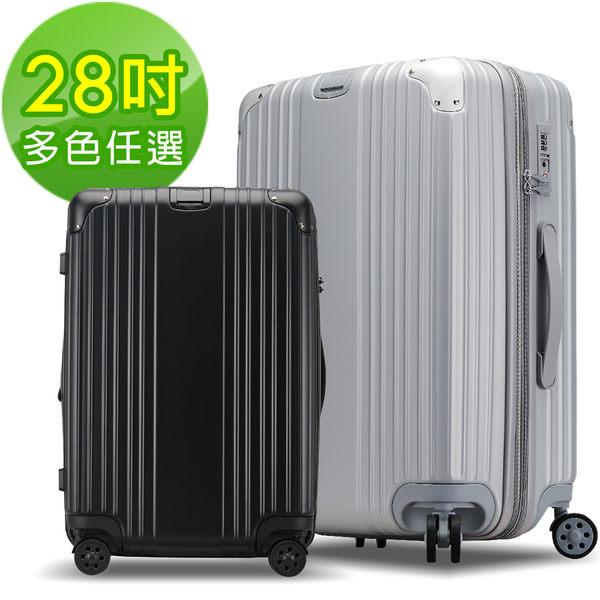 LETTi『 魔法漫舞 』28吋PC磨砂面可加大行李箱(多色任選)