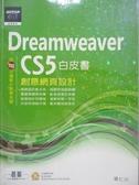 【書寶二手書T5/網路_ZGI】Dreamweaver CS5 創意網頁設計白皮書_張仁川_無附光碟