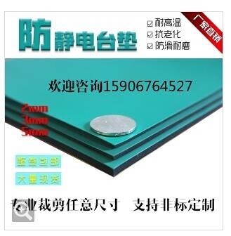 定做尺寸鏈接 綠色防靜電臺墊膠皮桌墊絕緣橡膠板導電地墊23MM 小山好物