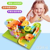 兒童大顆粒滑道積木拼裝寶寶玩具益智男孩智力女孩CC4792『美鞋公社』