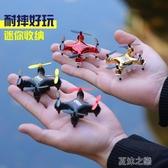 遙控玩具-小型迷你無人機小飛機航拍飛行器抖音遙控飛機直升機兒童玩具航模 夏沫之戀  YJT
