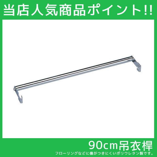 吊衣桿【J000D】鐵力士衣櫥專用90公分吊衣桿 完美主義