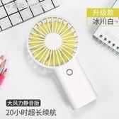 手持小電風扇迷你宿舍辦公室可充電隨身便攜式手拿電池制冷空調 「繽紛創意家居」