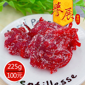 【譽展蜜餞】冰糖洛神花 225g/100元