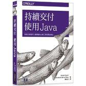 持續交付|使用Java