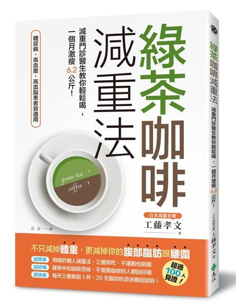 綠茶咖啡減重法:減重門診醫生教你輕鬆喝,一個月激瘦6.2公斤!
