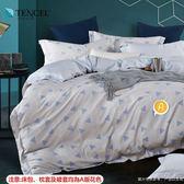 ✰吸濕排汗法式柔滑天絲✰ 單人 薄床包單人兩用被(加高35CM) MIT台灣製作《維克多》