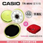 加贈TESCOM鬆餅機 CASIO TR Mini  TRmini   聚光蜜粉機 送原廠套+繽紛馬卡龍吊飾  單機版  公司貨