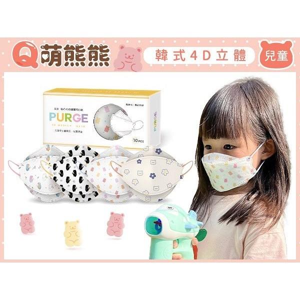 PURGE 普潔 兒童款韓式4D立體醫用口罩(10入)熊熊款 款式可選【小三美日】